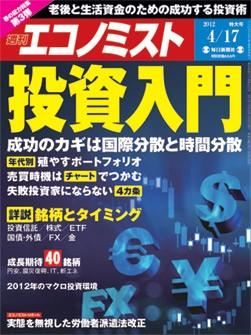 エコノミスト表紙.jpg